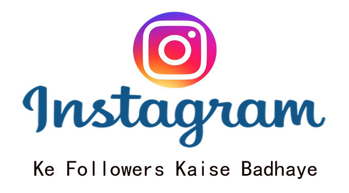 Instagram Ke Followers Kaise Badhaye – New Trick 2018