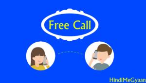 Free Call Kaise Kare