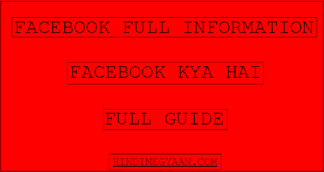 Facebook's Full Story In Hindi