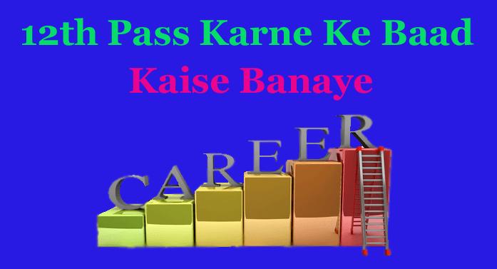 12th Pass Karne Ke Baad Career Kaise Banaye