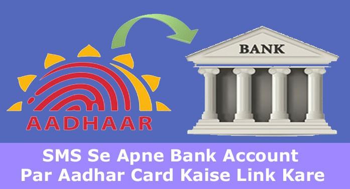SMS Se Apne SBI Account Par Aadhar Card Kaise Link Kare