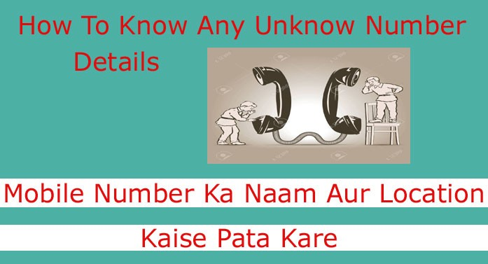 mobile number ka naam aur location kaise pata kare