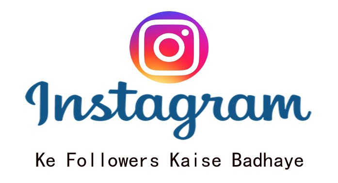 instagram Ke Followers Kaise Badhaye