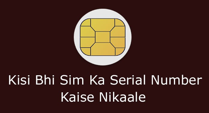 kisi bhi sim ka serial number kaise nikaale