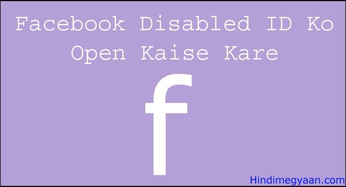 Facebook disabled id ko open kaise kare