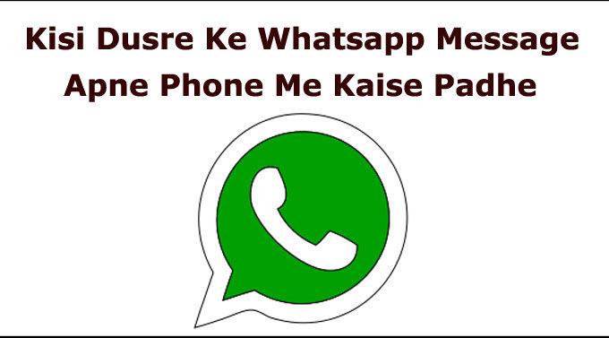 Kisi Dusre Ka Whatsapp Message Apne Phone Me Kaise Padhe