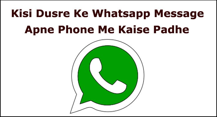 kisi dusre ke phone ke messages apne phone me kaise read kare
