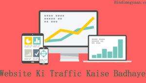 blog or website ki traffic kaise increase kare