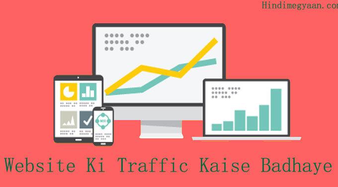 Blog Or Website Ki Traffic Kaise Increase Kare – Top 5 Ways
