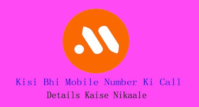 kisi bhi mobile number ki call details kaise nikaale