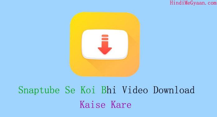 Android Mobile Me Kisi Bhi Video Ko Download Kaise Kare
