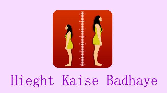 Height कैसे बढ़ाये ? लम्बाई बढ़ाने के 5 सबसे बेस्ट तरीके