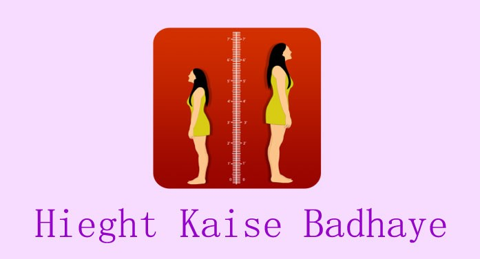 How To Increase Height In Hindi ? Best Tips For You