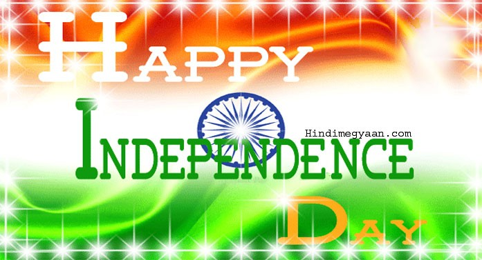 100+ happy independence day shayari 2018 in hindi , wishes 15 august