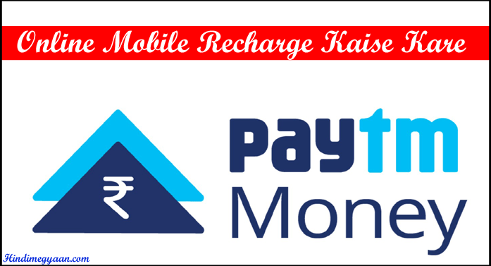 Bank Account से मोबाइल Recharge कैसे करे ? ATM Card, (Debit, Credit Card)