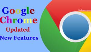 Google Chrome Ne Update Kiya New Feature - Secure Feature