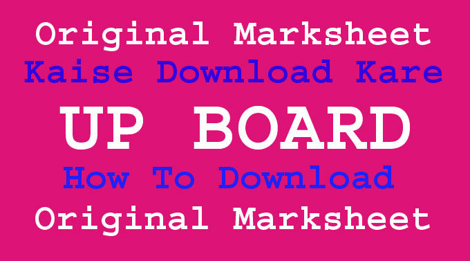UP Board Original Marksheet Kaise Download Kare – 2018 Trick