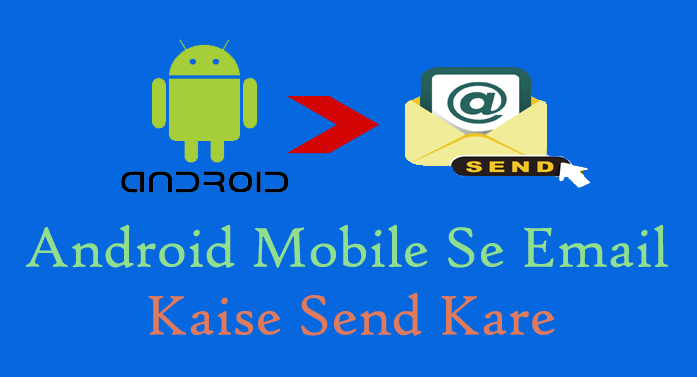 Mobile Se Email Kaise Send Kare ? How To Send Email From Mobile