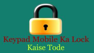 Keypad Mobile Ka Lock Kaise Tode - New 2018 Trick In Hindi