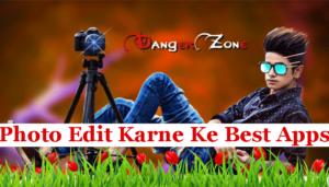 फोटो Edit करने के बेस्ट apps - Top 2 Photo Editing Apps In Hindi