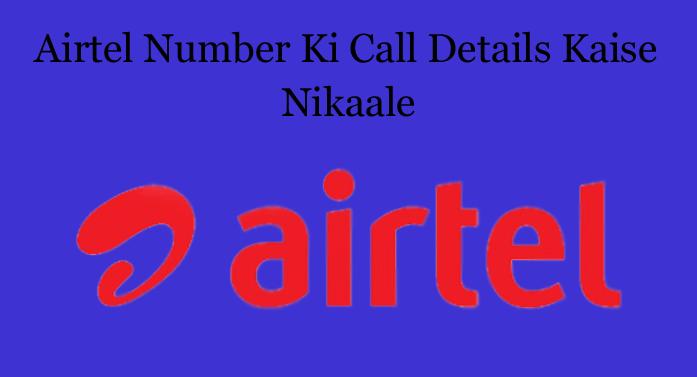 Airtel Number Ki Call History, Details Aur Records Kaise Nikaale