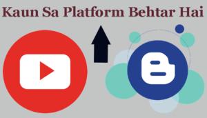 Youtube Vs Blogging कौन सा Platform बेहतर है
