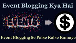 Event Blogging क्या है इससे पैसे कैसे कमाए - Full Guide
