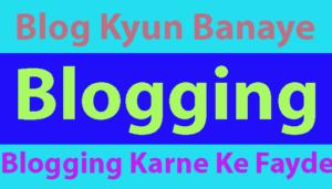 Blog क्यों बनाये ? Blogging करने के 5 फायदे