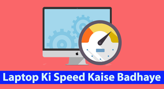 Computer Speed Optimize कैसे करे - 1 Simple Way