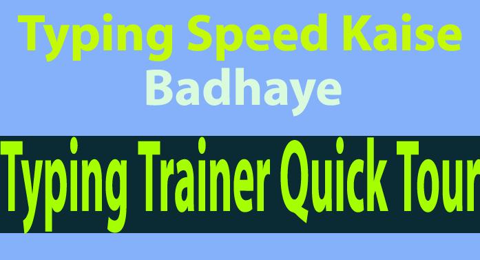 Typing Speed कैसे बढ़ाये - How To Increase Typing Speed