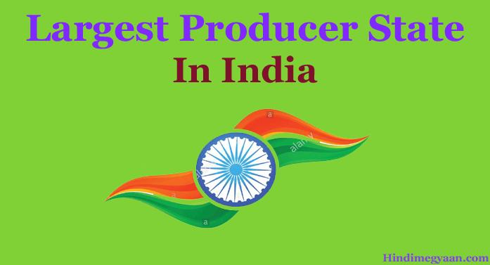 भारत में विभिन्न चीजों के सबसे बढे उत्पादक राज्य