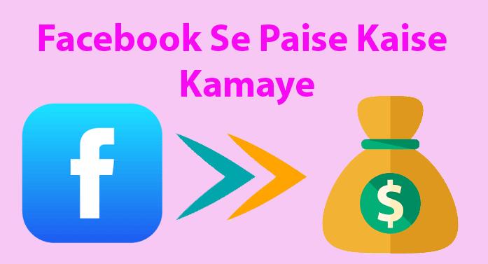 फेसबुक से 100 डॉलर monthly कैसे कमाए - Earn Money Online
