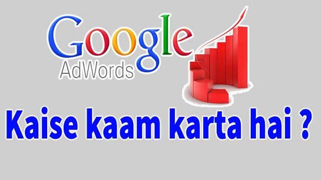 Google Adworld kaise kaam karta hai ?