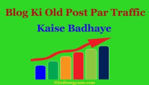 Blog Ki Old Post Par Traffic Kaise Laaye - Blogging Guide