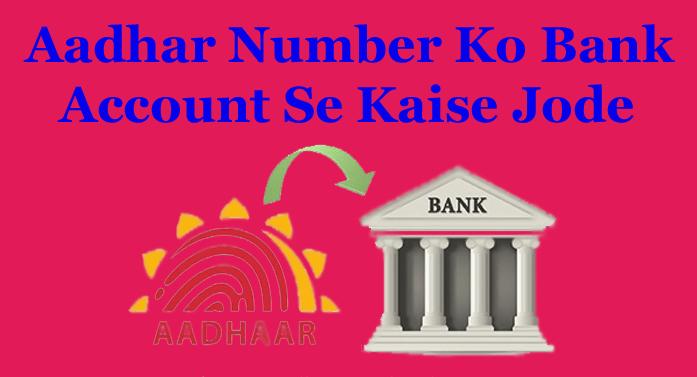 Aadhar Number Ko Bank Account Se Kaise Jode