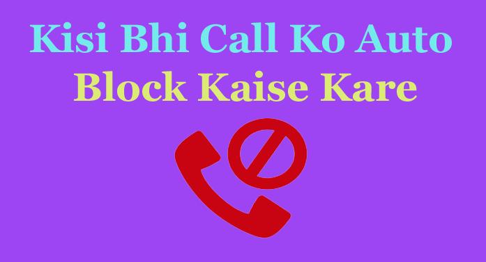Android Phone Me Sabhi Unwanted Calls Ko Auto Reject Kaise Kare