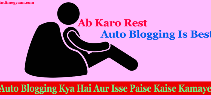 Auto Blogging Kya Hai