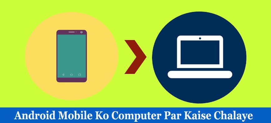 Android Mobile को Computer पर कैसे चलाएं