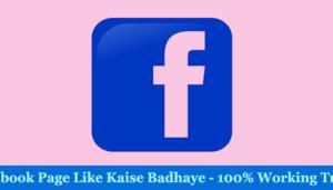 Facebook Page पर Like कैसे बढ़ाएं - 10+ Tips In Hindi