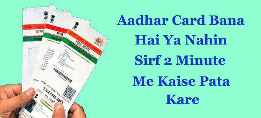 Aadhar Card Status Check Kare 2 Minute Me