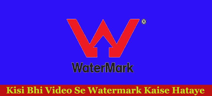किसी भी वीडियो से Watermark Remove कैसे करें