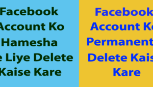 Facebook Account को Permanently Delete कैसे करें