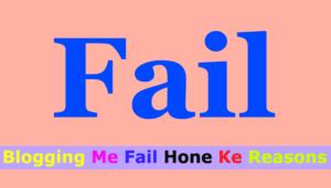 Blogging में Fail होने के 5 कारण(Reasons)