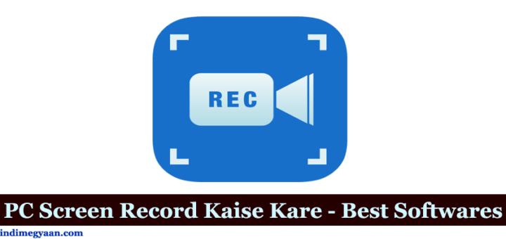 Screen Recorder For PC In Hindi | कंप्यूटर की स्क्रीन रिकॉर्ड कैसे करें?