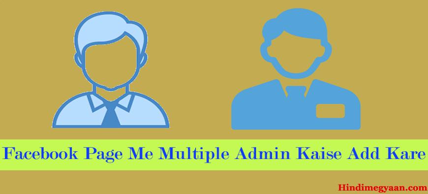 Facebook Page पर Multiple Admin कैसे Add करें