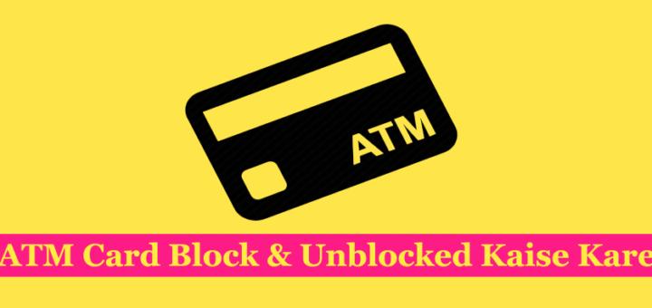 ATM Card Block & Unblock कैसे करें सिर्फ 1 मिनट में