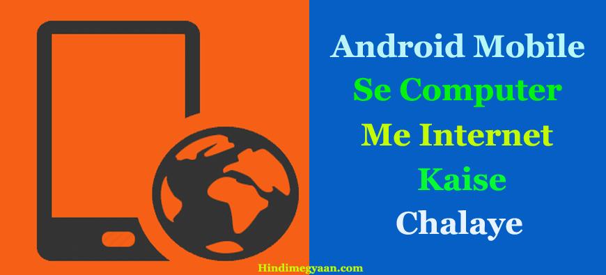 मोबाइल से कंप्यूटर में इंटरनेट कैसे चलाये जानकारी हिंदी में