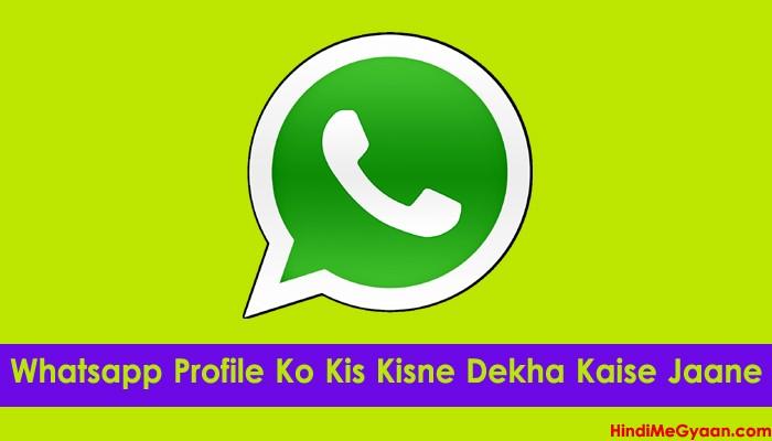 whatsapp profile picture ko kis kisne dekha hai kaise jaane