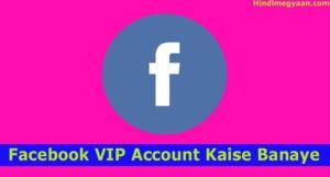 facebook vip account banaye