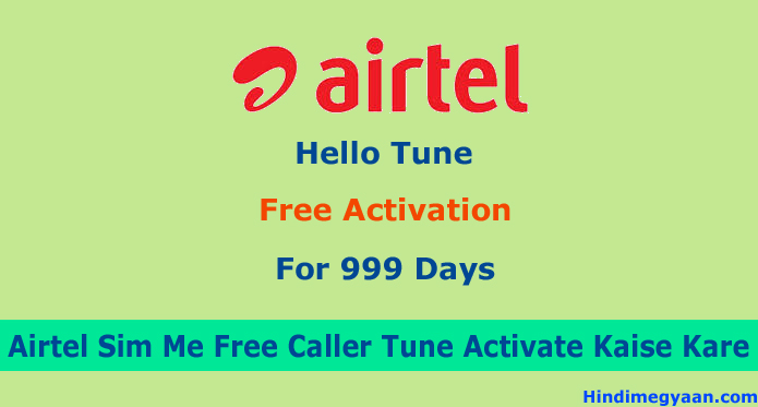 airtel free dialer tone trick